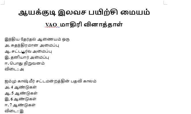 TNPSC VAO MODEL QUESTION 13.10.2017