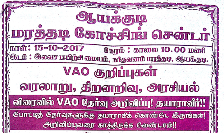 TNPSC VAO HINTS 15.10.2017