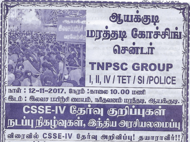 TNPSC CURRENT AFFAIRS 12.11.17