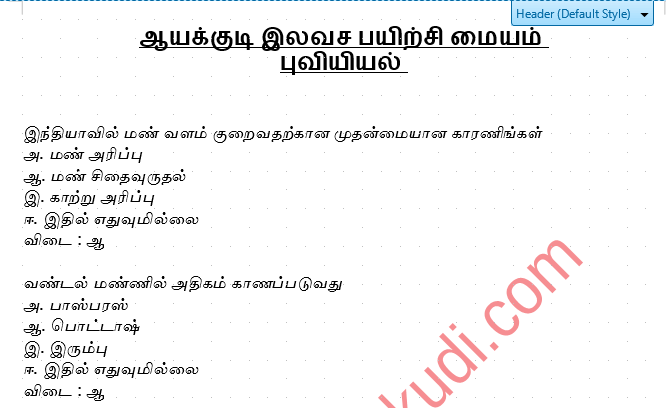 TNPSC GEOGRAPHY MODEL QUESTION 03.11.2017