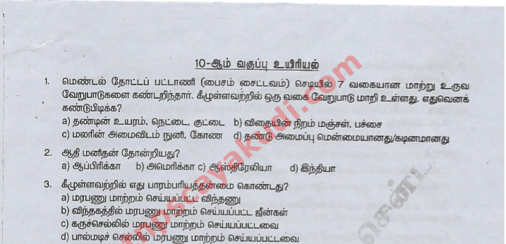TNPSC SCIENCE MODEL QUESTION 11.12.2017