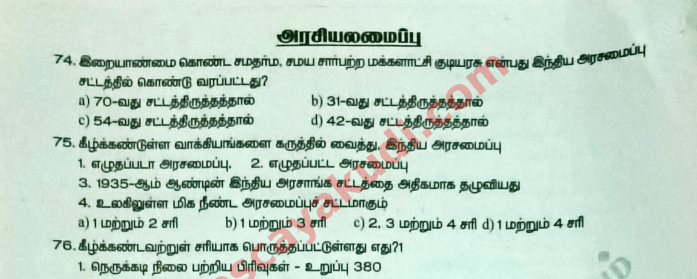 TNPSC Indian Constitution Model Question 28.01.2018