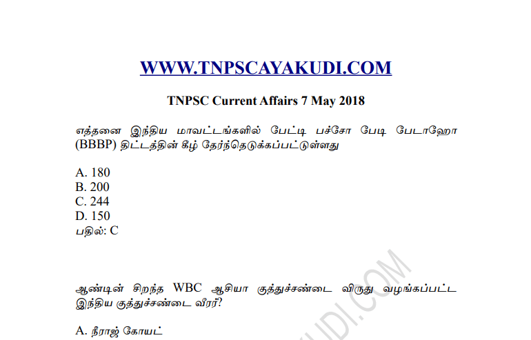 TNPSC CURRENT AFFAIRS 7 MAY 2018