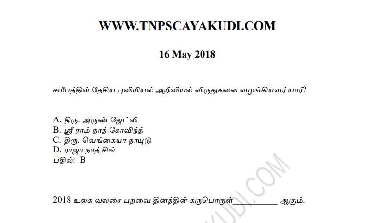 TNPSC Current Affairs 16 May 2016