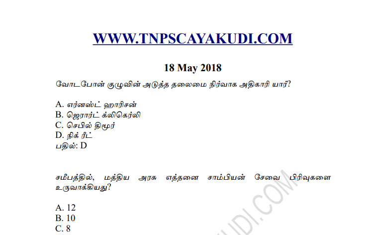 tnpsc current affairs 18 may 2018