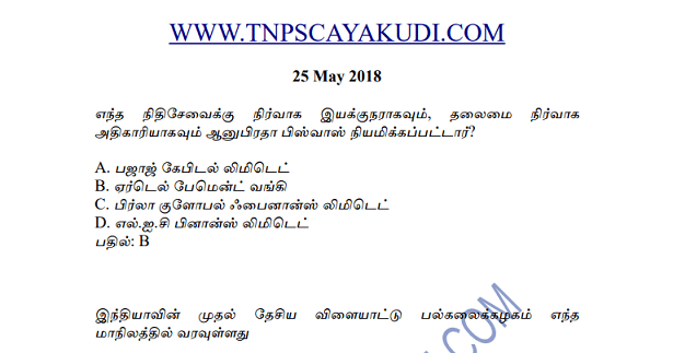 TNPSC Current Affairs 25 May 2018