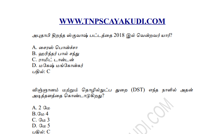 TNPSC Current Affairs 8 May 2018