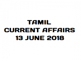 CURRENT AFFAIRS TAMIL 13 JUNE 2018