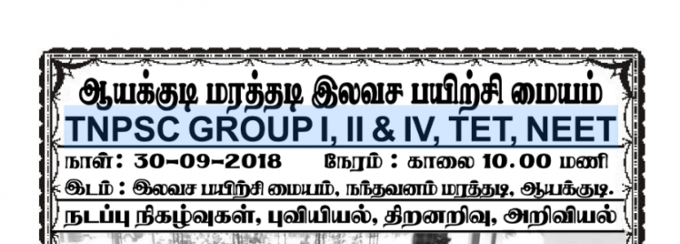 TNPSC GROUP I II & IV TET NEET Model Question 30-06-2018