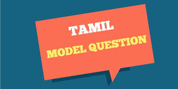 TNPSC TAMIL MODEL QUESTION 15-10-2018