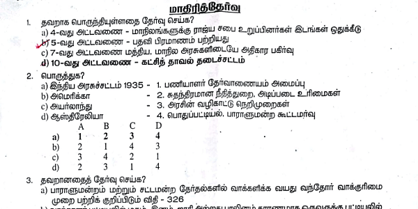 TNPSC MODEL QUESTION 04-11-18