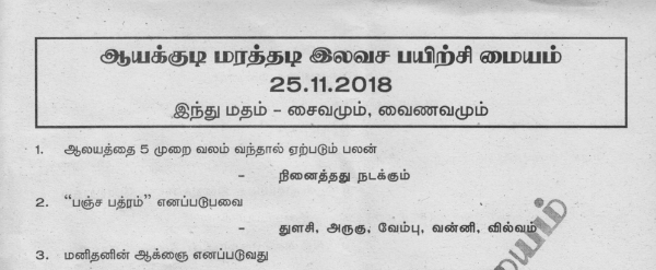 TNPSC TAMIL MODEL QUESTION 25-11-2018