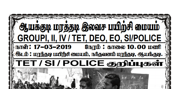 TNPSC CURRENT AFFAIRS 17-03-2019 Download