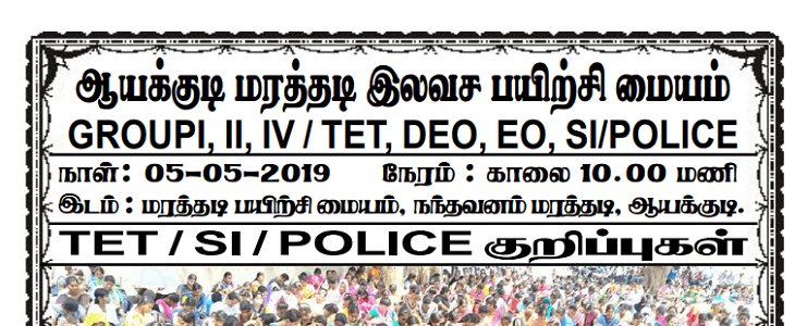 TNPSC MODEL QUESTION 05-05-2019 Download