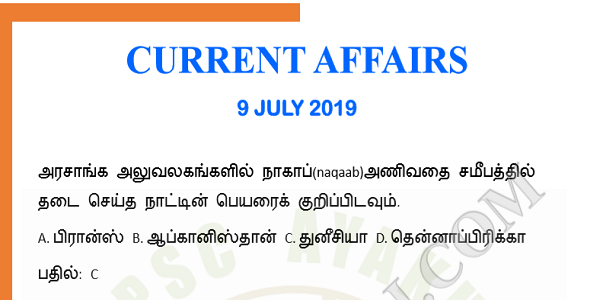 Important Current Affairs 9 July 2019