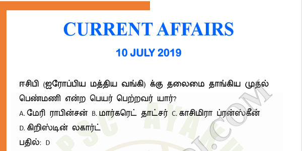 Important Current Affairs 10 July 2019