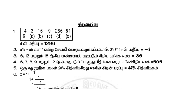 TNPSC APTITUDE MODEL QUESTION 07-07-2019 DOWNLOAD