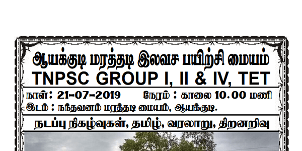 TNPSC Indian Constitution 70 Model Question 21-07-2019 DOWNLOAD