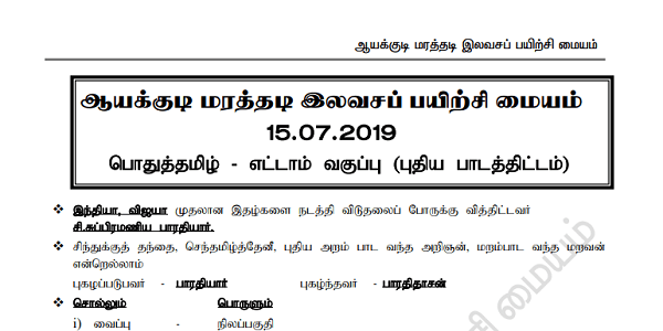 TNPSC TAMIL 8th STANDARD NEW SYLLABUS DOWNLOAD