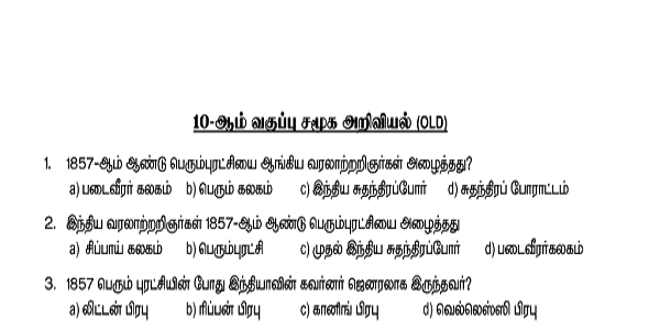 TNPSC GROUP IV HISTORY MODEL TEST 1 OLD DOWNLOAD