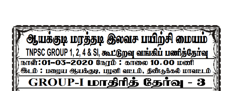 TNPSC CURRENT AFFAIRS 01-03-2020