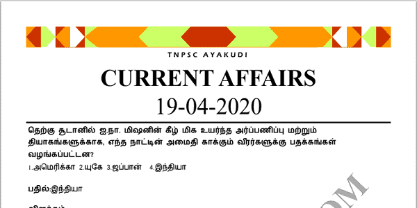 TNPSC CURRENT AFFAIRS 19 APRIL 2020