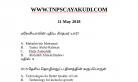 TNPSC Current Affairs 11 May 2018