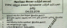 TNPSC and Police Tamil Exam Hints